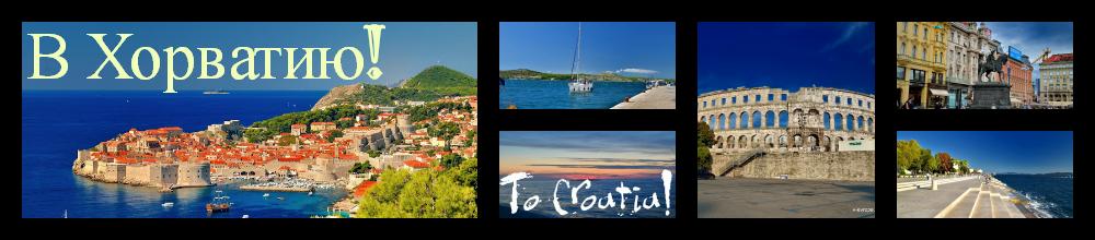В Хорватию!