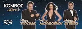 """Ν .Τζούμας-Ι .Λαζοπούλου-Μ.Μπέκος """" ΚΟΜΒΟΣ Live"""""""