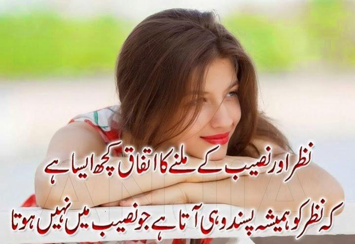 Urdu in sms poetry romantic most Top 200