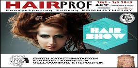 Το Σωματείο Κομμωτών Θεσσαλονίκης την Δευτέρα 2 Μαρτίου και ώρα 15:00μμ στο Stage Events Hair Prof