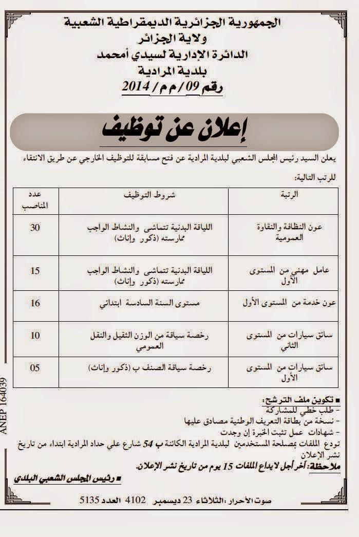 اعلان توظيف 76 منصب ببلدية المرادية ولاية الجزائر