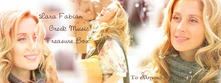 Lara Fabian Greek Music Treasure Box