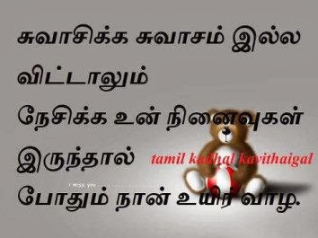 Tamil Love Quotes : Sad Love Quotes & Sayings Love Failure Quotes - HD Wallpapers