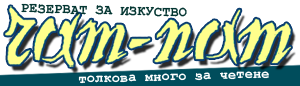ОБРАТНО КЪМ