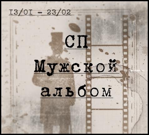 """СП """"Мужской альбом"""""""