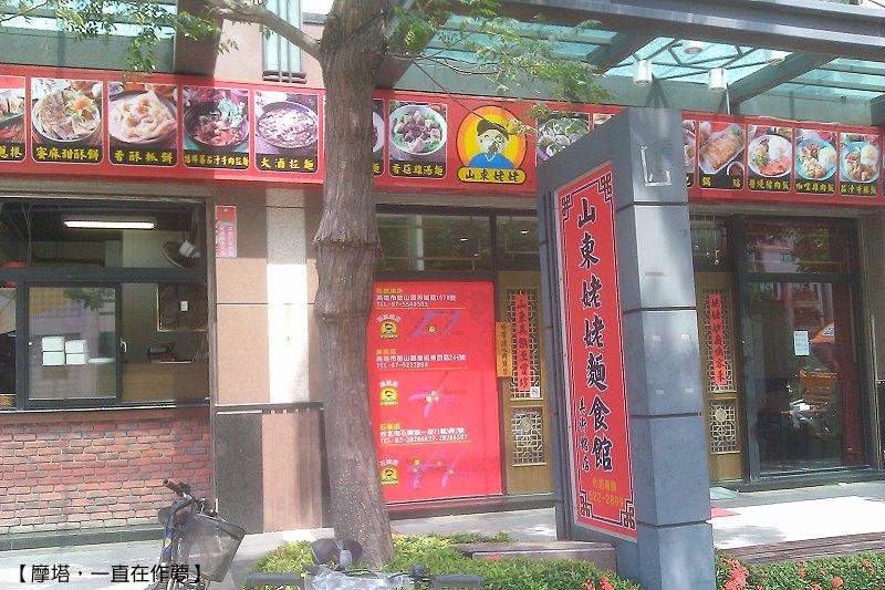摩塔: 山東姥姥麵食館。美術館店