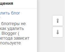 Как добавить кнопку НАВЕРХ / ВНИЗ для блога, используя JQuery