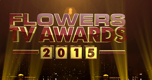 Flowers TV Awards 2015