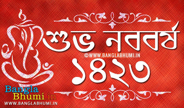Free Download Shuvo Noboborsho 1423 Bangla Wallpaper - Poila Baisakh 2016 Bangla Wallpaper
