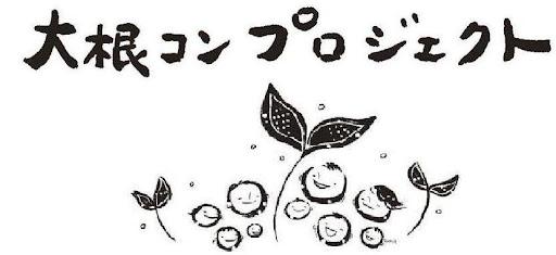 東日本大震災復興支援  大根コンプロジェクトブログ