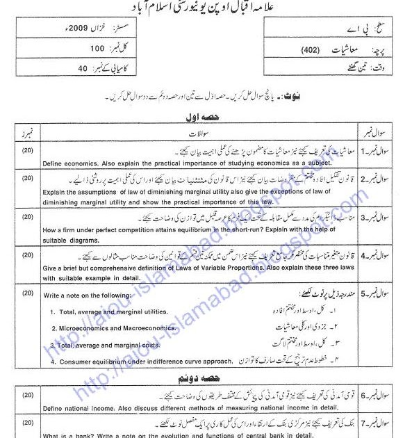 Aiou old papers msc economics