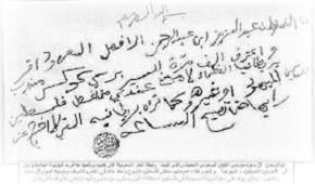 'Pengkhianat Islam'