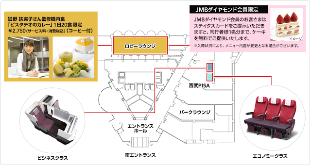 "Locations of the demo units and ""JAL Welcome! New Sky Cafe"" inside the hotel"
