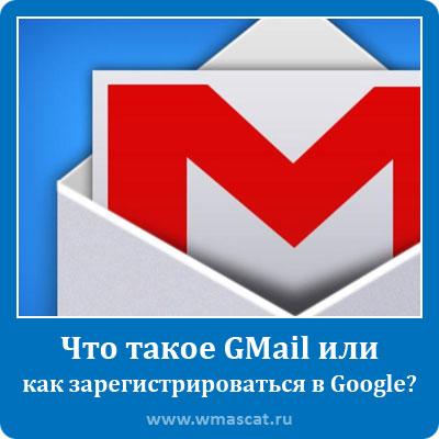 Регистрация и создание электронной почты в GMail