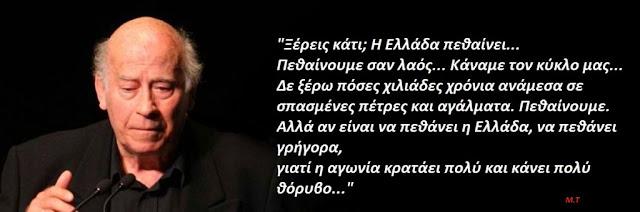 Ξέρεις κάτι; «Η Ελλάδα πεθαίνει»… και καλά κάνει!!