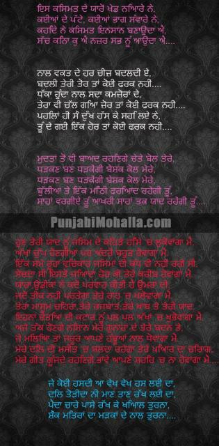 love quotes for him in punjabi. punjabi love quotes in punjabi