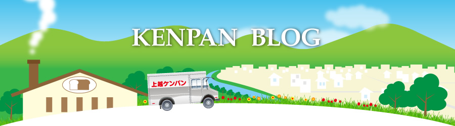 KENPAN BLOG - [上越ケンパンのオフィシャルブログ]