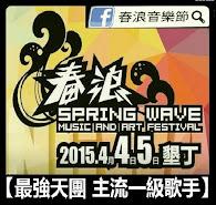 2014 墾丁春浪音樂祭 4/4-4/5