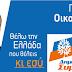 """Τα νέα """"αφεντικά"""" των αστικών συγκοινωνιών της Αθήνας"""
