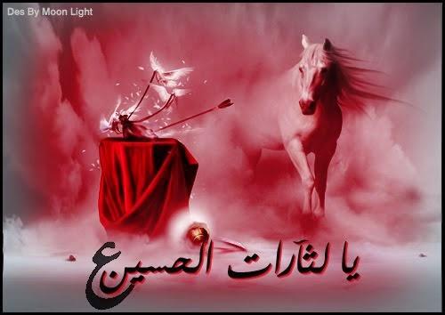 يا لثارات الحسين شعار اصحاب الامام المهدي يوم ظهوره