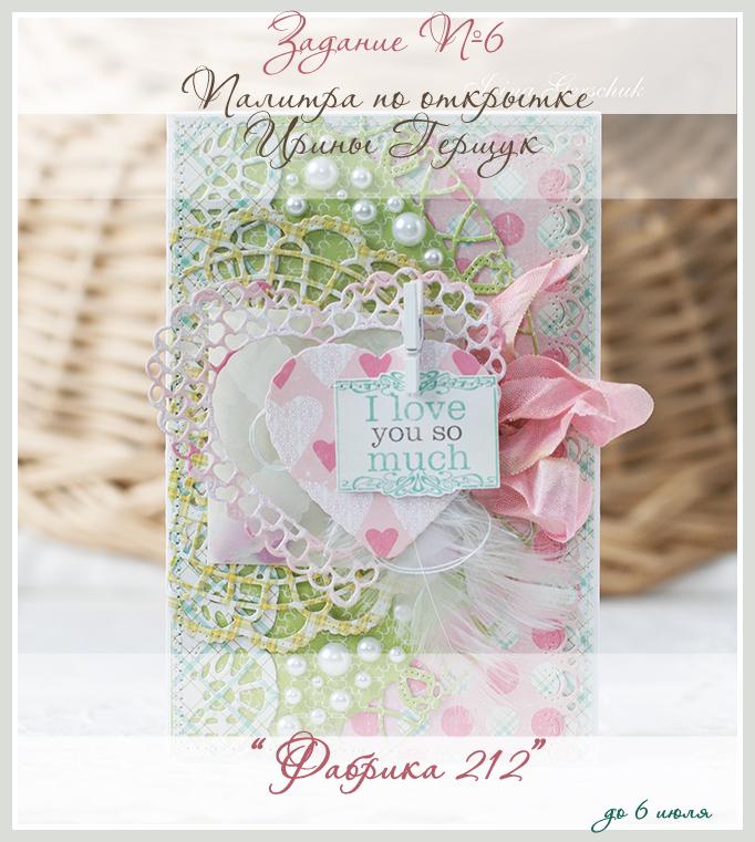 http://fabrika212.blogspot.ru/2014/06/6.html