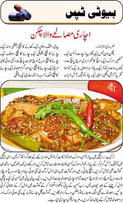 Achari chicken recipe forumfinder Gallery