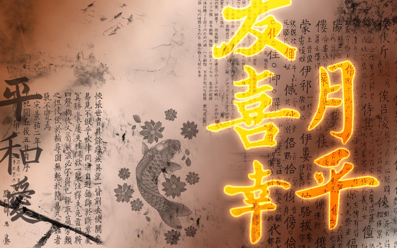 Asian art wallpaper top hd wallpapers for Oriental wallpaper
