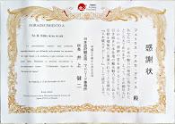 Diploma ONTJ