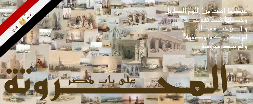 على باب مصر ... المحروتة