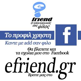 To προφιλ χρηστη στο Facebook