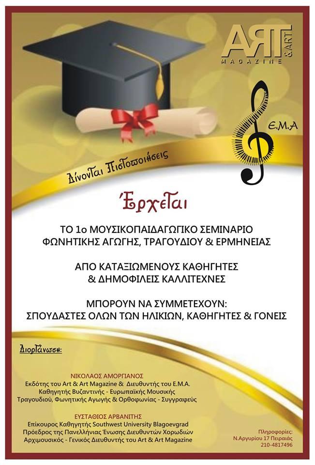 1ο Μουσικοπαιδαγωγικό Σεμινάριο Φωνητικής Αγωγής, Τραγουδιού και Ερμηνείας