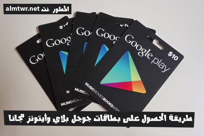 طريقة الحصول على بطاقات Google Play Gift و iTunes مجانا