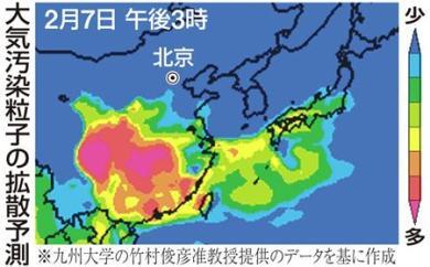 PM2.5 中国 大気汚染予測マップ 地図