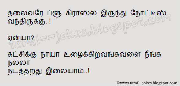 Tamil politician joke | Political joke in Tamil