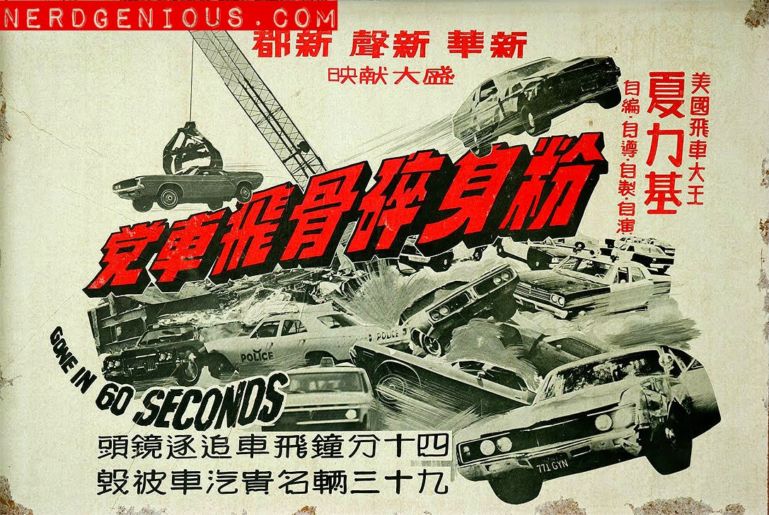 H b toby halicki car heist thriller gone in 60 seconds