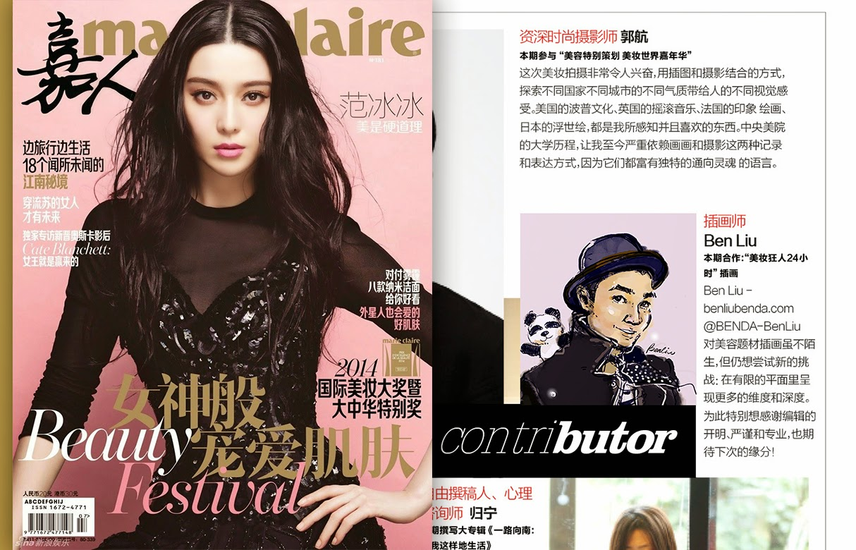 Marie Claire China 嘉人 Ben Liu illustration Beauty FanBingBing 范冰冰
