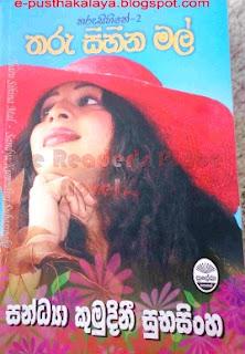 tharu sihine sinhala novel