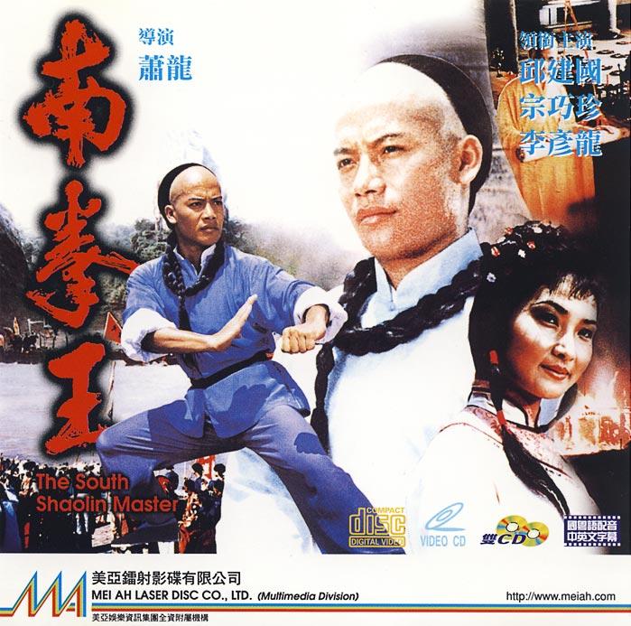 The south shaolin master (1984)