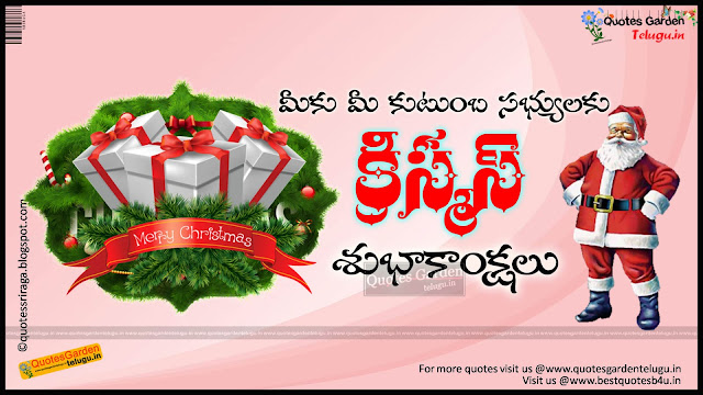 Merry Christmas Telugu Wishes with Bible Quotations Pictures 1484