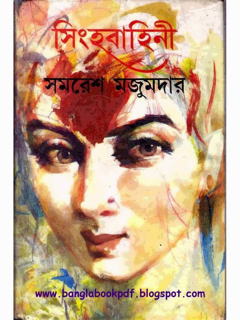Singhobahini by Somoresh Majumdar