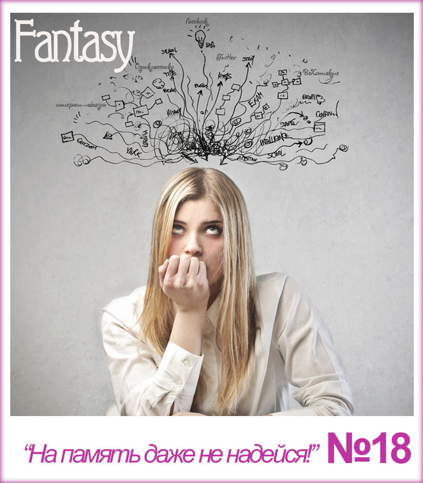 http://mag-fantasy.blogspot.ru/2015/01/18.html