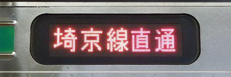 りんかい線 埼京線直通 各駅停車 川越行き1 205系