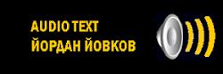 АУДИО ТЕКСТ