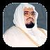 تحميل برنامج القرآن الكريم - علي جابر للاندرويد