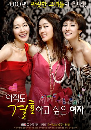Ba Cô Nàng Khả Ái - The Woman Who Wants to Marry (2010) - USLT - (16/16) - 2010