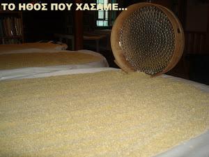 Τραχανάς ξινός ή ζυμαρίσιος...