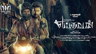 Yeidhavan Movie Online