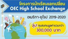 High School Exchange Program