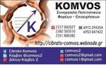 Κόμβος - Συνεργασία Πολιτιστικών Φορέων & Επιχειρήσεων Βορείου Ελλάδος