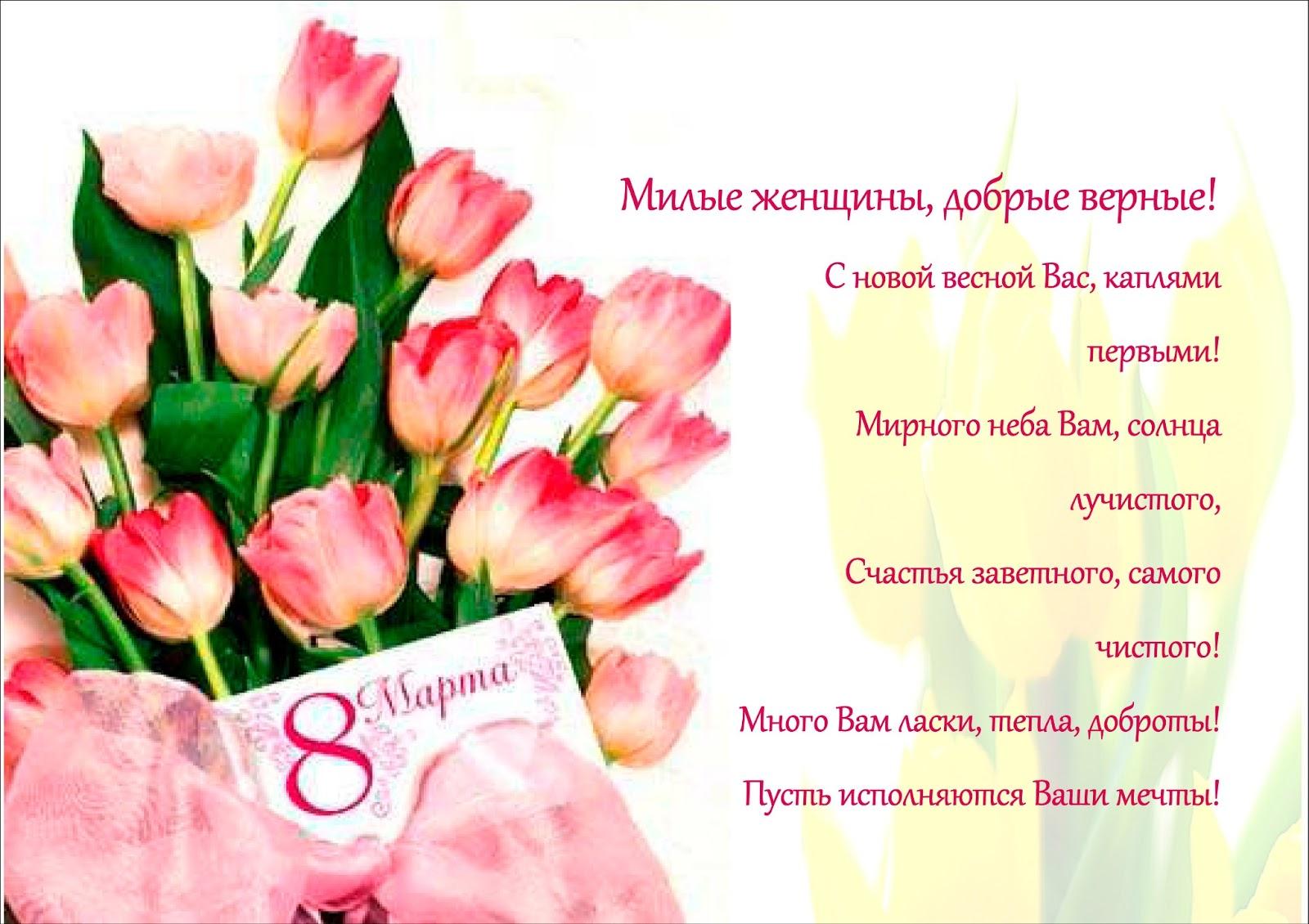 Поздравления 8 марта картинки
